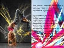 Это танец, который относится к культуре хип-хоп и внутри неё называется «брэй...