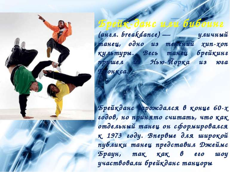 Брейк-данс или бибоинг (англ. breakdance) — уличный танец, одно из течений хи...