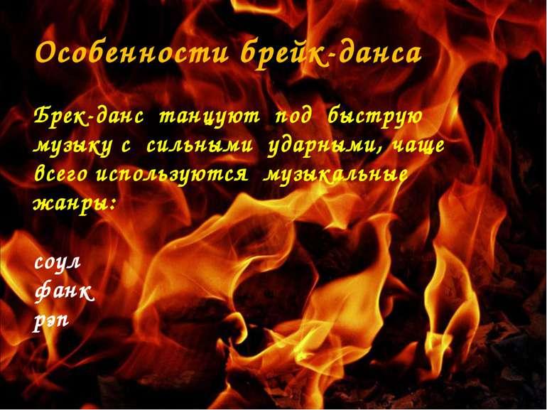 Особенности брейк-данса Брек-данс танцуют под быструю музыку с сильными ударн...