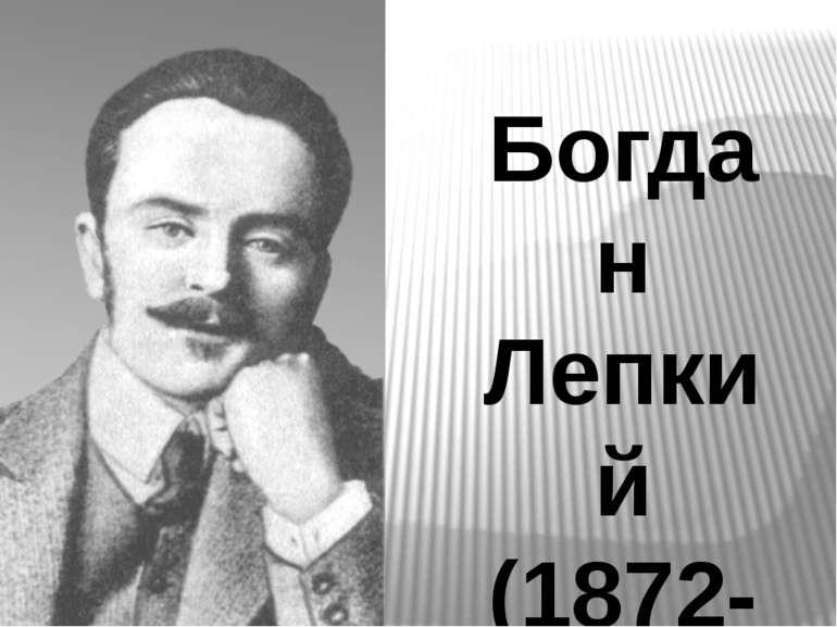 Богдан Лепкий (1872- 1941)