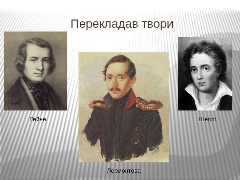 Перекладав твори Гейне Шеллі Лермонтова