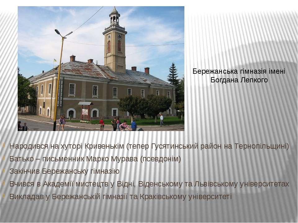 Народився на хуторі Кривенькім (тепер Гусятинський район на Тернопільщині) Ба...