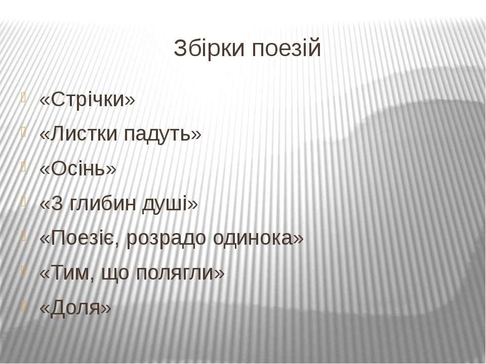 Збірки поезій «Стрічки» «Листки падуть» «Осінь» «З глибин душі» «Поезіє, розр...