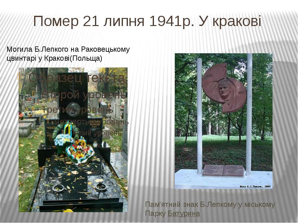 Помер 21 липня 1941р. У кракові Могила Б.Лепкого на Раковецькому цвинтарі у К...
