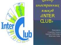 Центр иностранных языков «INTER CLUB» Выполнила студентка 3 курса Группы 0508...