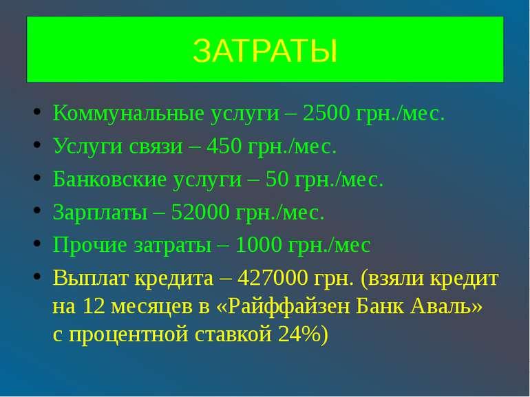 ЗАТРАТЫ Коммунальные услуги – 2500 грн./мес. Услуги связи – 450 грн./мес. Бан...
