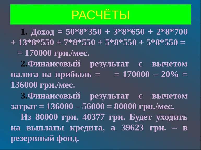 РАСЧЁТЫ Доход = 50*8*350 + 3*8*650 + 2*8*700 + 13*8*550 + 7*8*550 + 5*8*550 +...