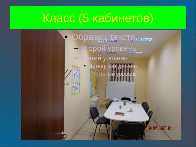 Класс (5 кабинетов)