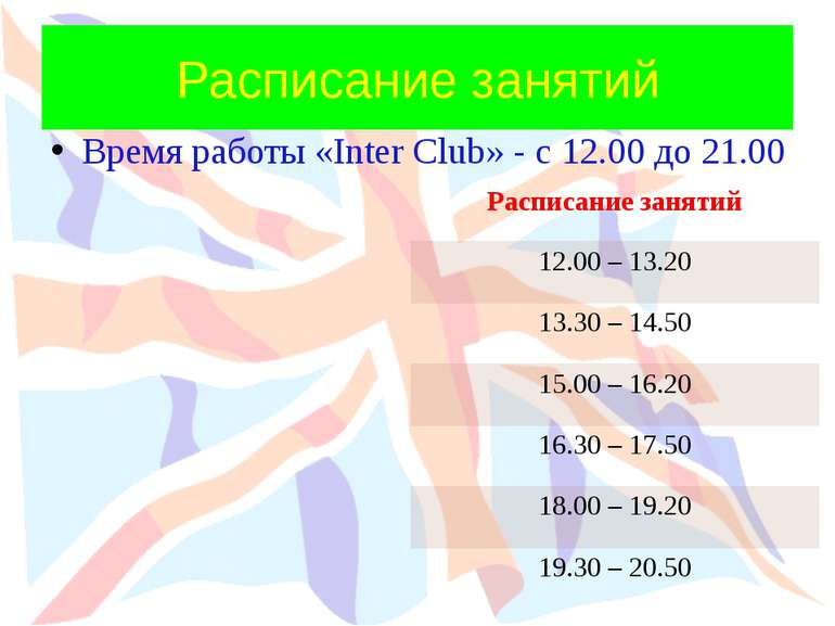 Расписание занятий Время работы «Inter Club» - с 12.00 до 21.00 Расписание за...