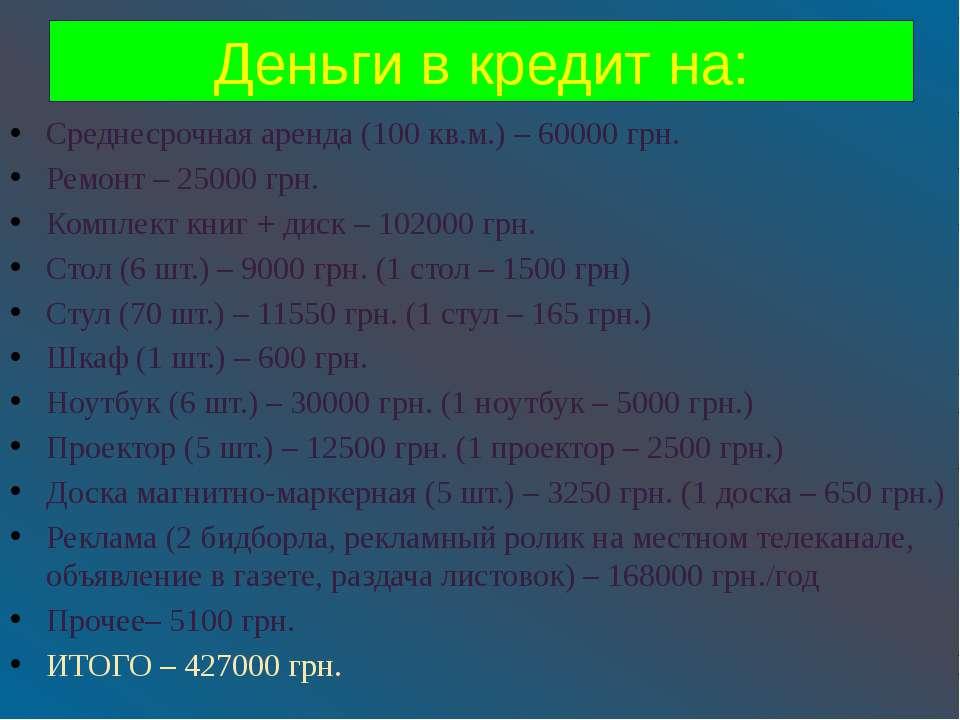 Деньги в кредит на: Среднесрочная аренда (100 кв.м.) – 60000 грн. Ремонт – 25...