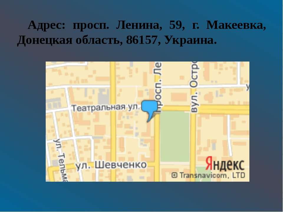 Адрес: просп. Ленина, 59, г. Макеевка, Донецкая область, 86157, Украина.
