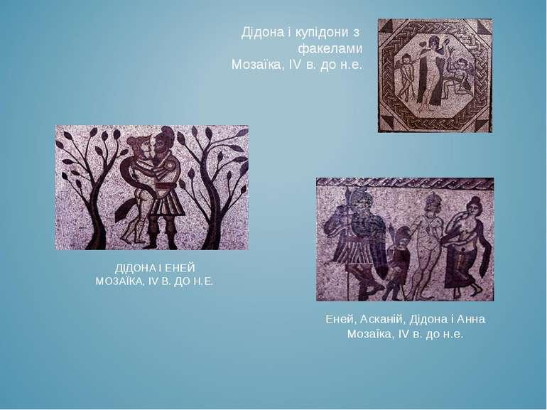 ДІДОНАІ ЕНЕЙ МОЗАЇКА, IVВ.ДОН.Е. Еней,Асканій, ДідонаіАнна Мозаїка, IV...