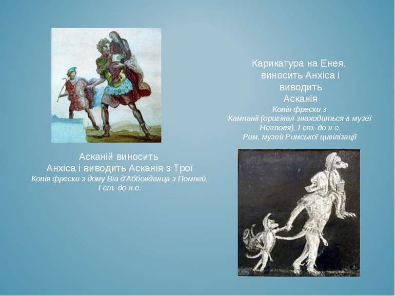 Асканійвиносить Анхісаі виводитьАсканіяз Трої Копіяфрескиз домуВіад'...