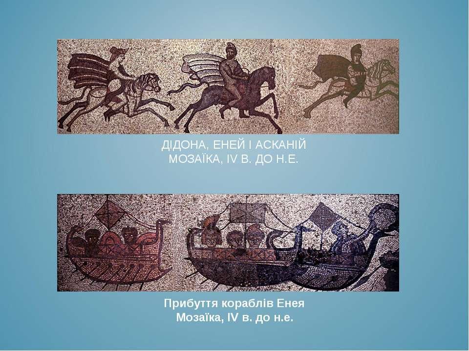 ДІДОНА, ЕНЕЙІАСКАНІЙ МОЗАЇКА, IVВ.ДОН.Е. ПрибуттякораблівЕнея Мозаїка,...