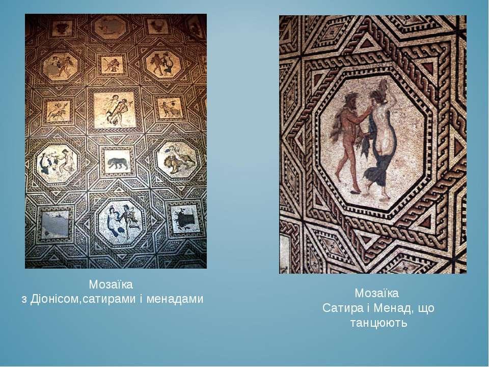 Мозаїка зДіонісом,сатирами і менадами Мозаїка Сатира і Менад, що танцюють