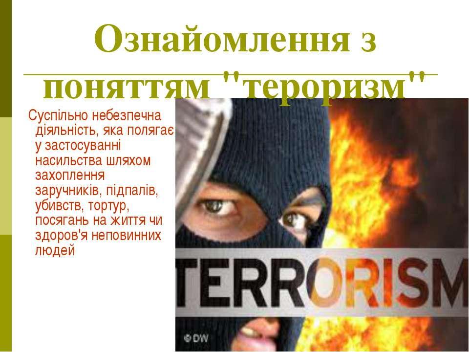 """Ознайомлення з поняттям """"тероризм"""" Суспільно небезпечна діяльність, яка поляг..."""