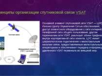 4.Принципы организации спутниковой связи VSAT Основной элемент спутниковой се...