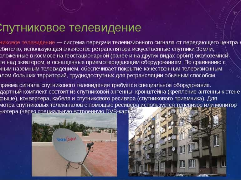 7. Спутниковое телевидение Спутниковое телевидение — система передачи телевиз...