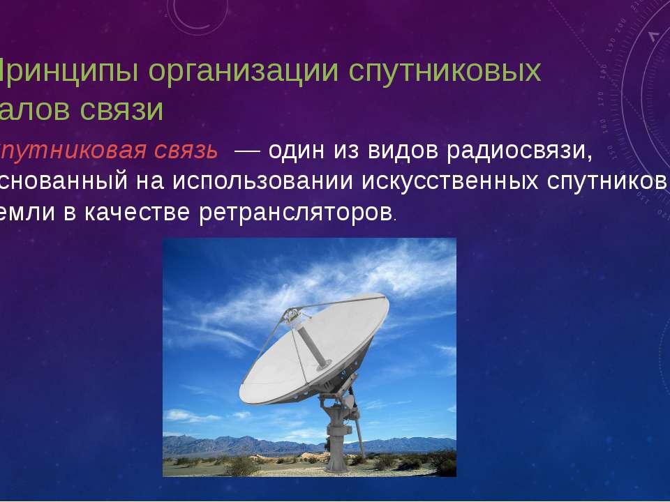 1. Принципы организации спутниковых каналов связи Спутниковая связь — один из...