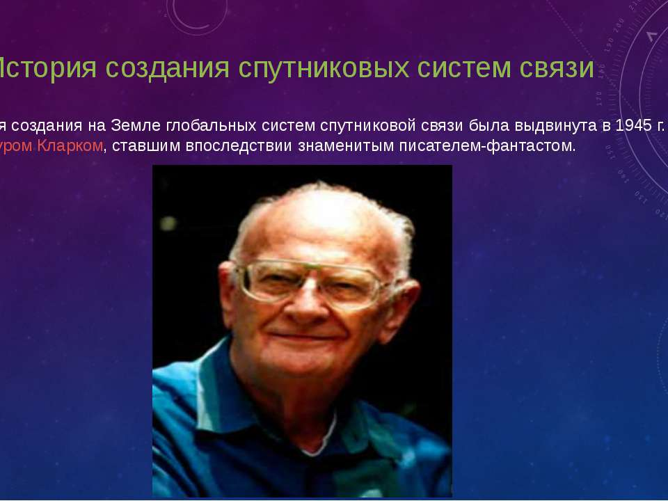 9. История создания спутниковых систем связи Идея создания на Земле глобальны...