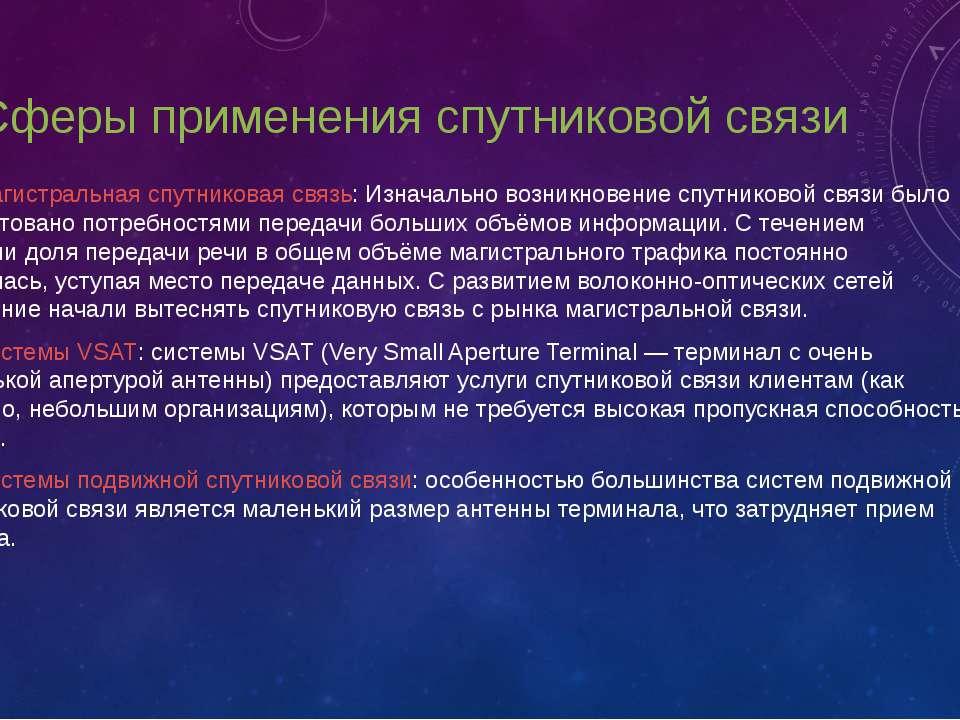 3. Сферы применения спутниковой связи • Магистральная спутниковая связь: Изна...