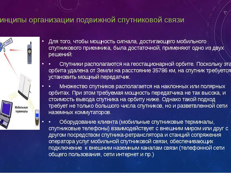 5. Принципы организации подвижной спутниковой связи Для того, чтобы мощность ...