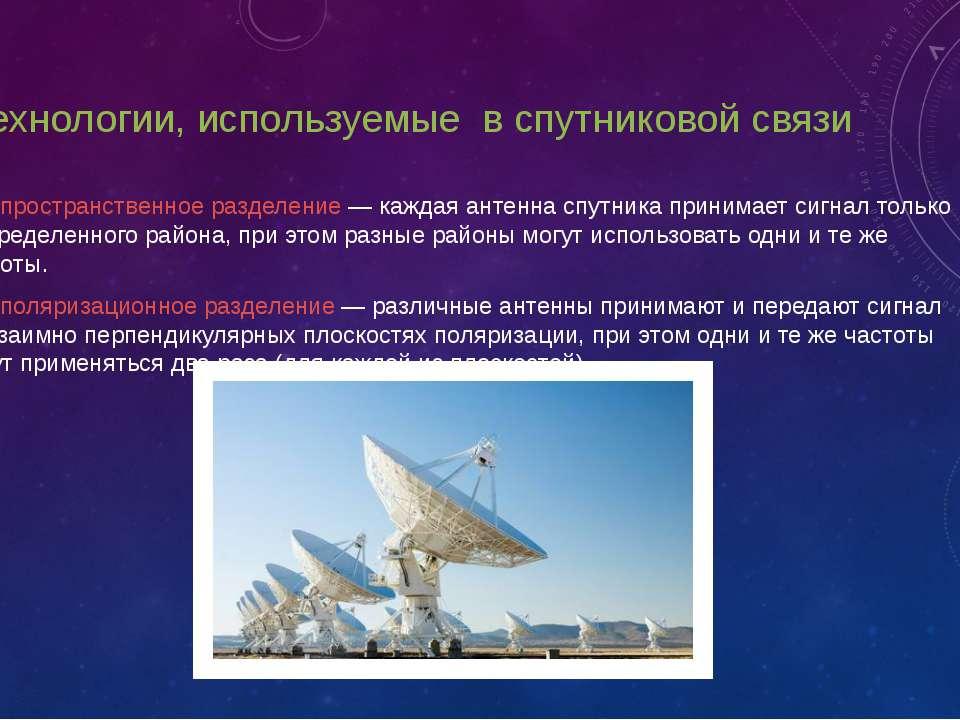 6. Технологии, используемые в спутниковой связи • пространственное разделение...