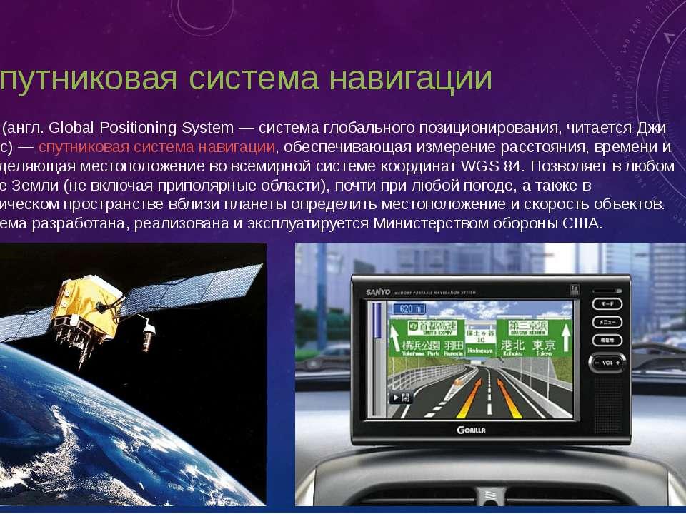 8. спутниковая система навигации GPS (англ. Global Positioning System — систе...