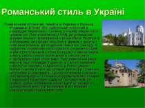 Романський стиль в Україні Романський вплив міг прийти в Україну з Польщі, Уг...