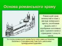 Основа романського храму За основу романського храму була взята римська базил...