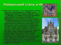 Романський стиль в Німеччині У Німеччині в цьому стилі побудовані собори в мі...