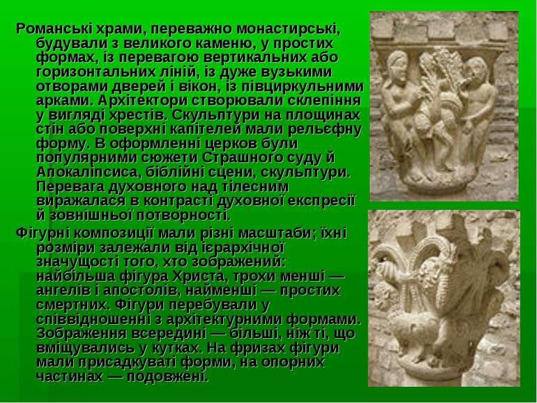 Романські храми, переважно монастирські, будували з великого каменю, у прости...