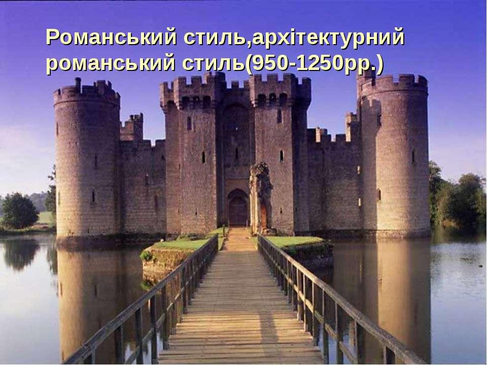 Романський стиль,архітектурний романський стиль(950-1250рр.)