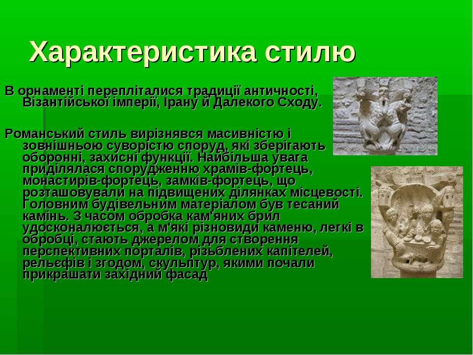 Характеристика стилю В орнаменті перепліталися традиції античності, Візантійс...