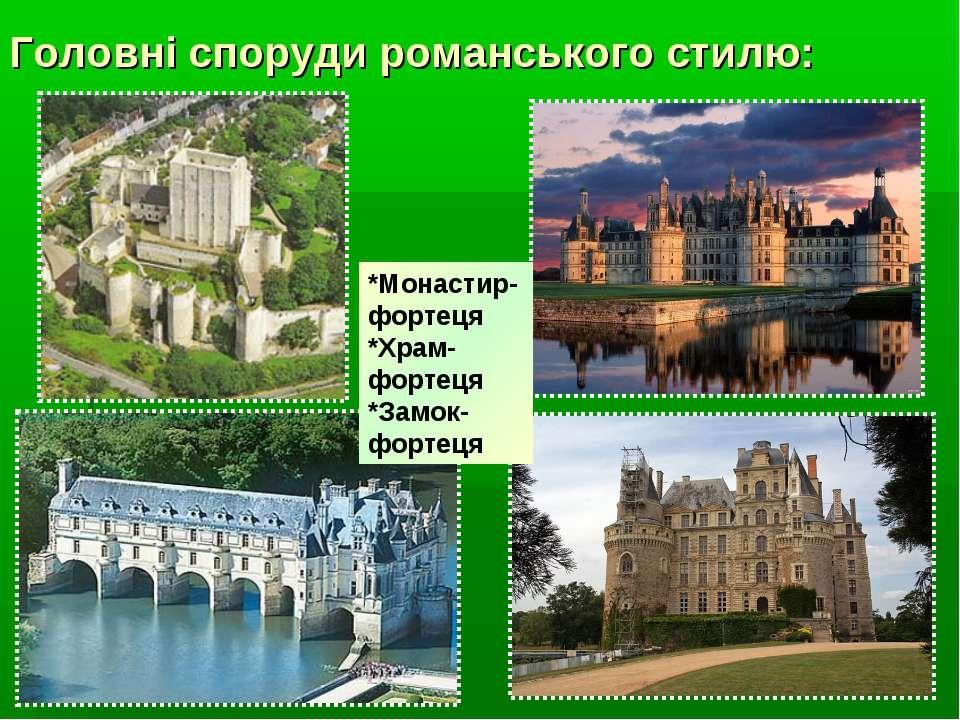 Головні споруди романського стилю: *Монастир-фортеця *Храм-фортеця *Замок-фор...