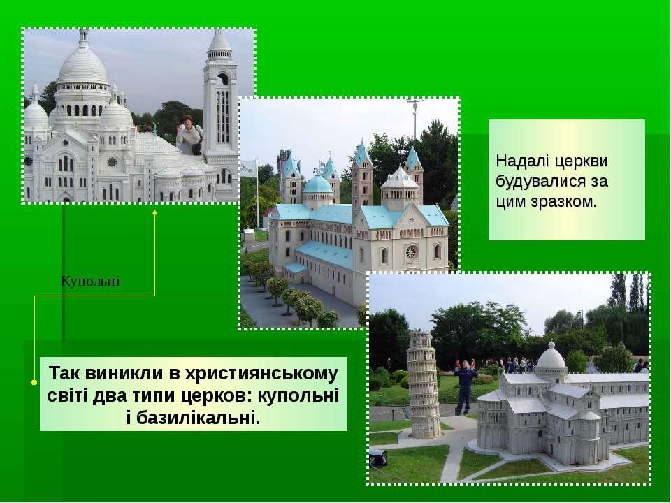 Купольні Так виникли в християнському світі два типи церков: купольні і базил...