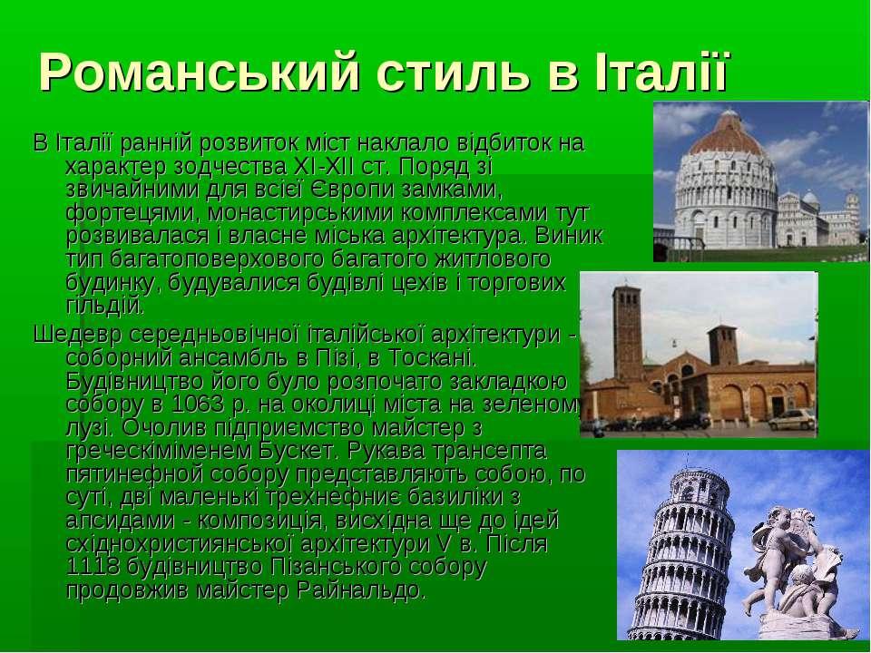Романський стиль в Італії В Італії ранній розвиток міст наклало відбиток на х...