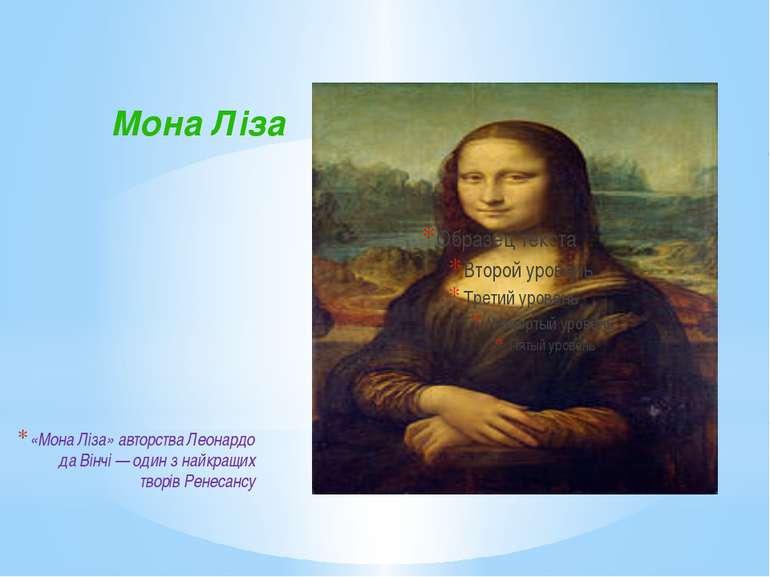«Мона Ліза» авторства Леонардо да Вінчі — один з найкращих творів Ренесансу М...