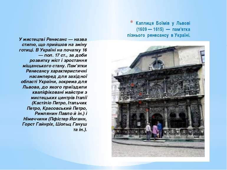 Каплиця Боїмів у Львові (1609 — 1615) — пам'ятка пізнього ренесансу в Україні...