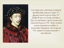 Але через рік одночасно померли англійський король Генріх V і французький кор...