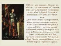 1429 рік – рік звільнення Орлеану від облоги – став переломним у Столітній ві...