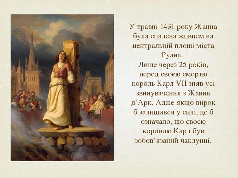 У травні 1431 року Жанна була спалена живцем на центральній площі міста Руана...