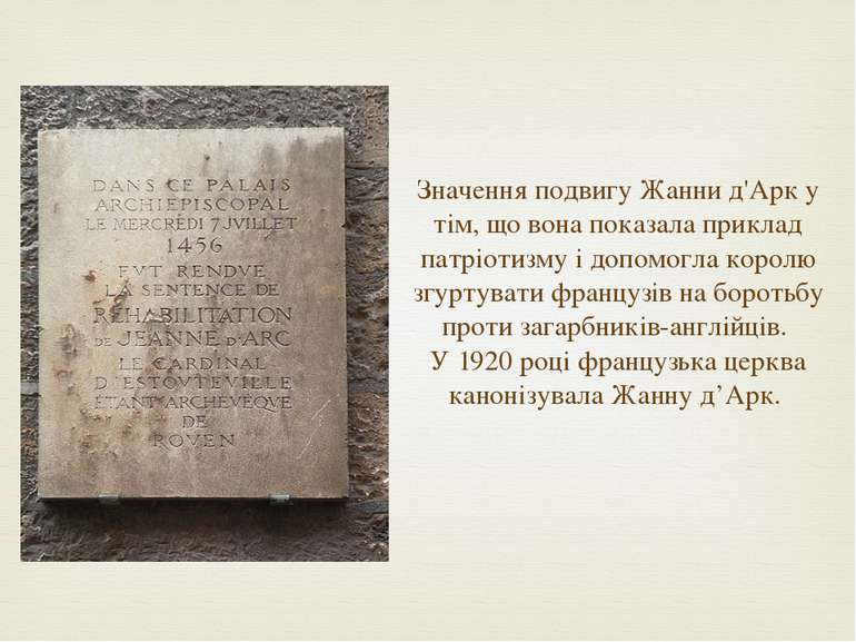 Значення подвигу Жанни д'Арк у тім, що вона показала приклад патріотизму і до...