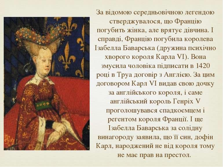 За відомою середньовічною легендою стверджувалося, що Францію погубить жінка,...