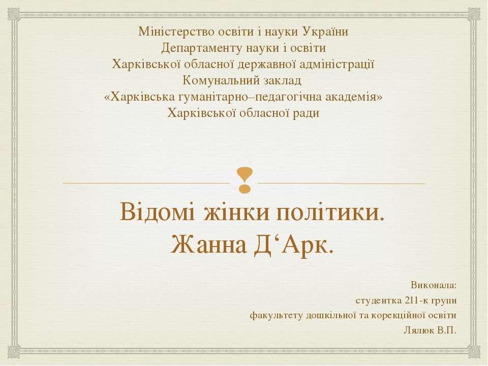 Міністерство освіти і науки України Департаменту науки і освіти Харківської о...
