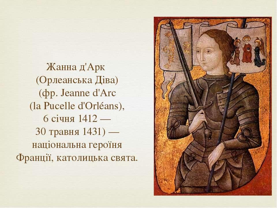 Жанна д'Арк (Орлеанська Діва) (фр. Jeanne d'Arc (la Pucelle d'Orléans), 6 січ...