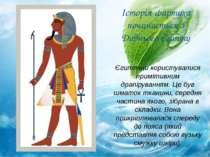 Історія фартуха починається з Давнього Єгипту Єгиптяни користувалися примітив...