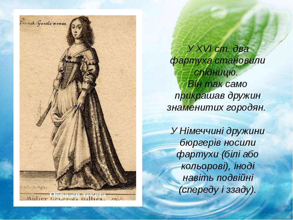 У XVI ст. два фартуха становили спідницю. Він так само прикрашав дружин знаме...