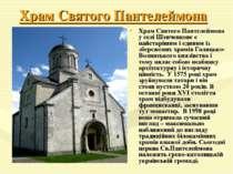 Храм Святого Пантелеймона Храм Святого Пантелеймона у селіШевченковеє найст...