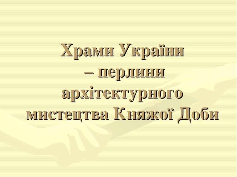 Храми України – перлини архітектурного мистецтва Княжої Доби